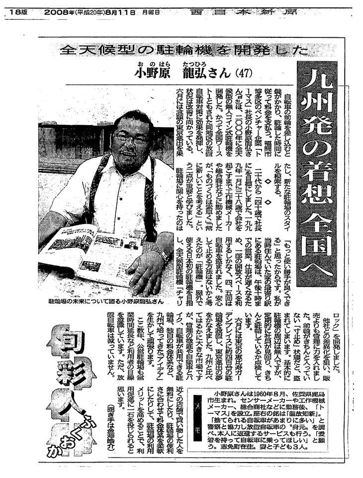 『西日本新聞』に掲載されました。