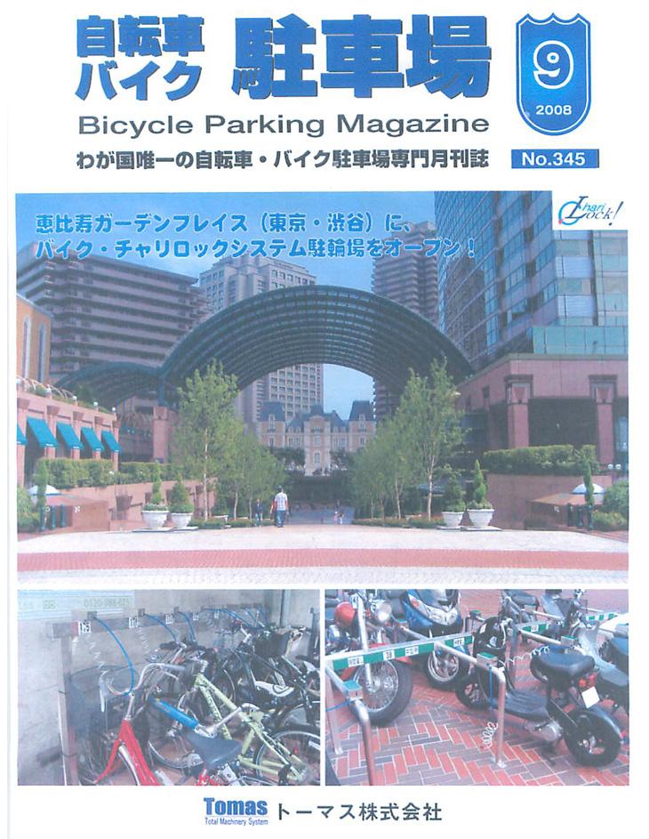 専門月刊誌『自転車バイク駐車場』表紙に掲載されました。