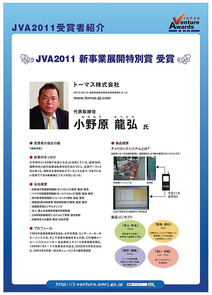 ジャパン・ベンチャー・アワード2011(JVA2011)「新事業展開特別賞」受賞!!
