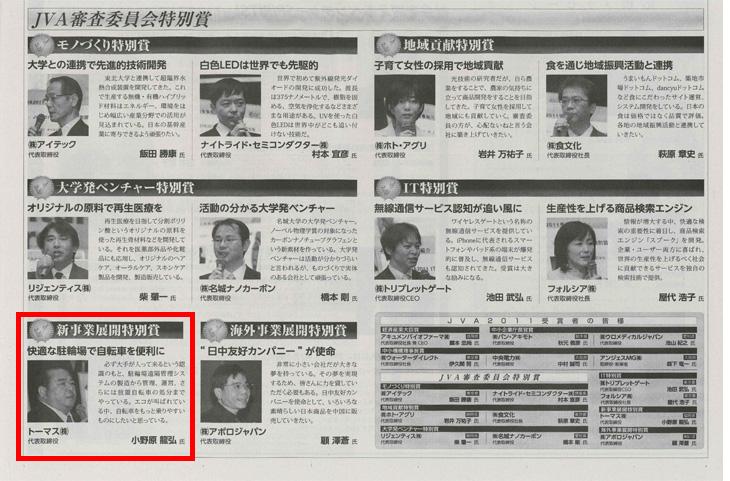 『日刊工業新聞』に掲載されました。